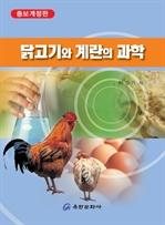 도서 이미지 - 닭고기와 계란의 과학