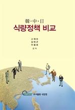 도서 이미지 - 韓 中 日 식량정책 비교