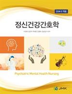 도서 이미지 - 정신건강간호학