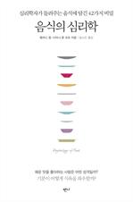 도서 이미지 - 음식의 심리학