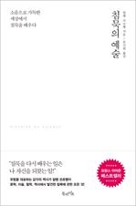 도서 이미지 - 침묵의 예술