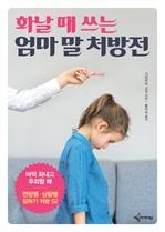 도서 이미지 - 화날 때 쓰는 엄마 말 처방전