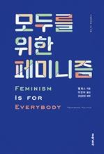 도서 이미지 - 모두를 위한 페미니즘