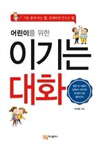 도서 이미지 - 어린이를 위한 이기는 대화