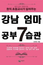 도서 이미지 - 강남 엄마 공부 7습관