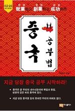 도서 이미지 - 중국 공부법(취업하고 창업하고 성공하라)