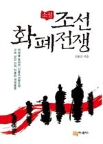 도서 이미지 - 소설 조선 화폐 전쟁