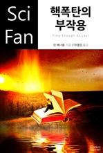 도서 이미지 - 〈SciFan 시리즈 56〉 핵폭탄의 부작용