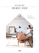 도서 이미지 - 혼다 사오리의 행복해지는 살림법