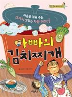도서 이미지 - 아빠의 김치찌개