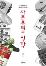 도서 이미지 - 자본주의의 식탁