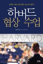 도서 이미지 - 하버드 협상 수업