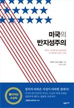 도서 이미지 - 미국의 반지성주의