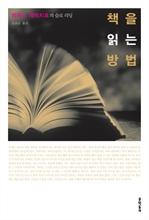 도서 이미지 - 책을 읽는 방법