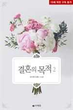 도서 이미지 - 결혼의 목적