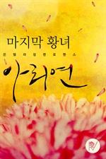 도서 이미지 - [합본] 마지막 황녀, 아리연 (전3권/완결)