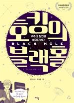 도서 이미지 - 호킹의 블랙홀
