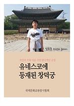 도서 이미지 - 유네스코에 등재된 창덕궁 (아름다운 한국문화 알리기 문화 봉사활동)