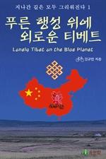 도서 이미지 - 푸른 행성 위에 외로운 티베트 - 지나간 길은 모두 그리워진다 1