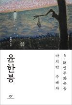 도서 이미지 - 윤한봉