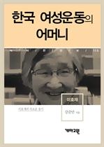 도서 이미지 - 이효재 - 한국 여성운동의 어머니 (시사만인보 113)