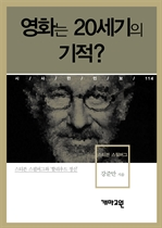 도서 이미지 - 스티븐 스필버그 - 영화는 20세기의 기적? (시사만인보 114)