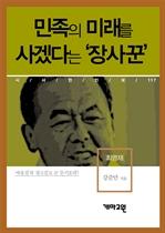 도서 이미지 - 최명재 - 민족의 미래를 사겠다는 '장사꾼' (시사만인보 117)