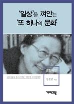 도서 이미지 - 조한혜정 - '일상'을 껴안는 '또 하나의 문화' (시사만인보 119)