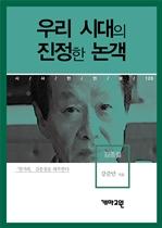 도서 이미지 - 김종철 - 우리 시대의 진정한 논객 (시사만인보 120)