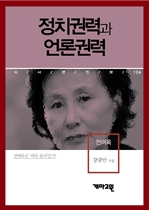도서 이미지 - 전여옥 - 정치권력과 언론권력 (시사만인보 124)