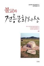 도서 이미지 - 불교와 전통문화사상