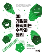 도서 이미지 - 3D 게임을 움직이는 수학과 물리