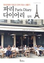 도서 이미지 - 파리지앵이 직접 쓴 진짜 프랑스 생활기 - 파리 다이어리 정착 편