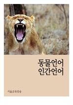도서 이미지 - 동물언어 인간언어 (언어의 재창조)
