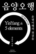 도서 이미지 - 음양오행 YinYang & 5 elements