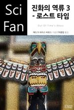 도서 이미지 - 〈SciFan 시리즈 58〉 진화의 역류 3 - 로스트 타임