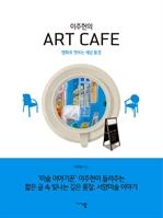 도서 이미지 - 이주헌의 아트카페
