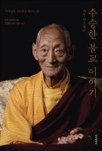 도서 이미지 - 까루 린포체의 수승한 불교 이야기