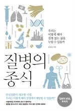 도서 이미지 - 질병의 종식