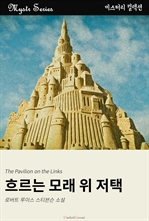 도서 이미지 - 흐르는 모래 위 저택