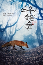 도서 이미지 - [합본] 여우가 잠든 숲