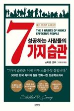 도서 이미지 - 성공하는 사람들의 7가지 습관