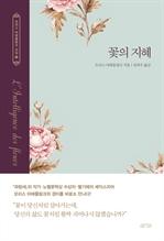 도서 이미지 - 꽃의 지혜