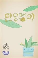 도서 이미지 - 민달팽이