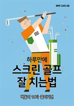 도서 이미지 - 하루만에 스크린 골프 잘 치는 법