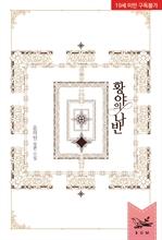 도서 이미지 - 황야의 나반