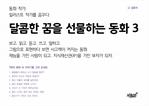 도서 이미지 - 달콤한 꿈을 선물하는 동화3