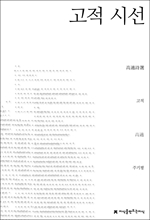 도서 이미지 - 고적 시선