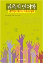 도서 이미지 - 접촉의 언어학, 다중언어사회의 교육과 정책