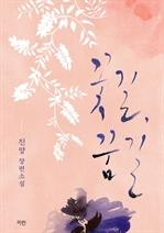 도서 이미지 - 꽃길, 꿈길